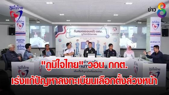 """""""ภูมิใจไทย"""" วอน กกต. เร่งแก้ปัญหาลงทะเบียนเลือกตั้งล่วงหน้า"""