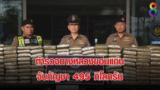 ตำรวจทางหลวงขอนแก่น จับกัญชา 495 กิโลกรัม
