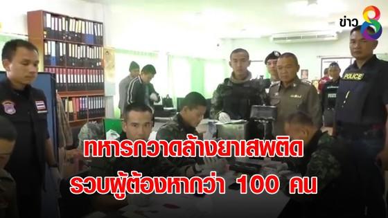 ทหารกวาดล้างยาเสพติด รวบผู้ต้องหากว่า 100 คน