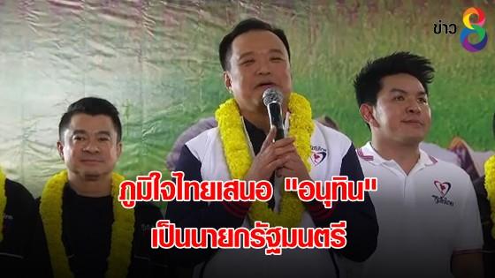 """ภูมิใจไทยเสนอ """"อนุทิน"""" เป็นนายกรัฐมนตรี"""