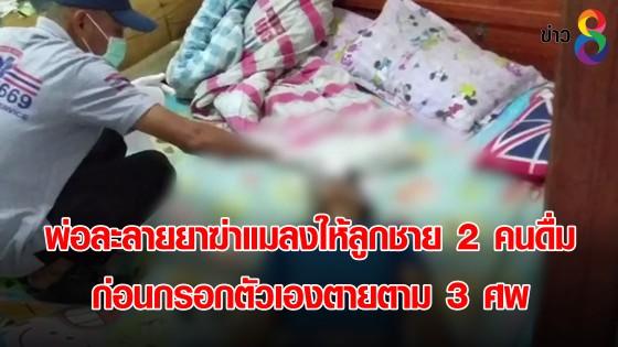 พ่อละลายยาฆ่าแมลงให้ลูกชาย 2 คนดื่ม ก่อนกรอกตัวเองตายตาม 3 ศพ