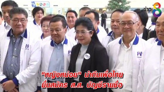 """""""หญิงหน่อย"""" นำทีมเพื่อไทย ยื่นสมัคร ส.ส. บัญชีรายชื่อ"""