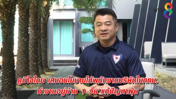 ภูมิใจไทย เสนอนโยบายให้พนักงานบริษัทในกทม. ทำงานอยู่บ้าน 1 วัน แก้ปัญหาฝุ่น