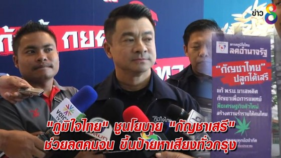 """""""ภูมิใจไทย"""" ชูนโยบาย """"กัญชาเสรี"""" ช่วยลดคนจน ขึ้นป้ายหาเสียงทั่วกรุง"""