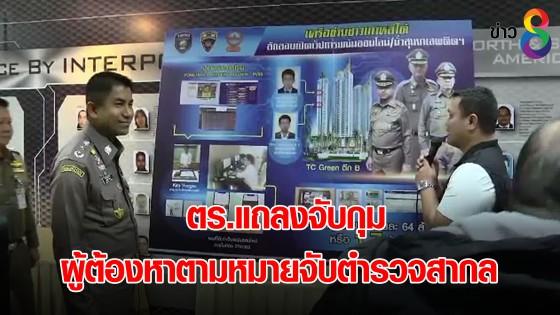 ตร.แถลงจับกุม ผู้ต้องหาตามหมายจับตำรวจสากล