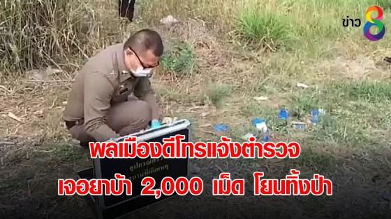 พลเมืองดีโทรแจ้งตำรวจ เจอยาบ้า 2,000 เม็ด โยนทิ้งป่า