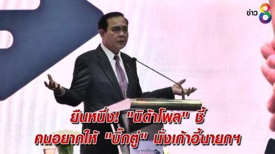 """ยืนหนึ่ง! """"นิด้าโพล"""" ชี้คนอยากให้ """"บิ๊กตู่"""" นั่งเก้าอี้นายกฯ แต่เลือกเพื่อไทย เป็นแกนนำตั้งรัฐบาล"""