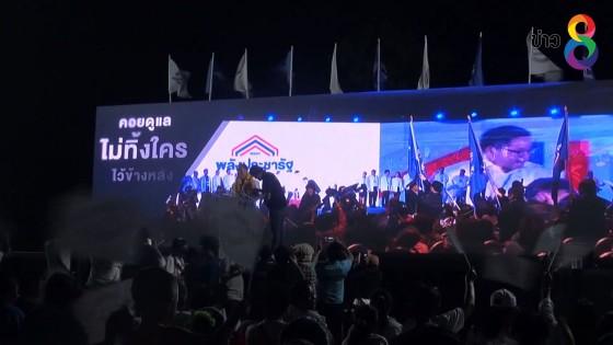 """""""พลังประชารัฐ"""" เปิดเวทีปราศรัยใหญ่จังหวัดกาญจนบุรี"""
