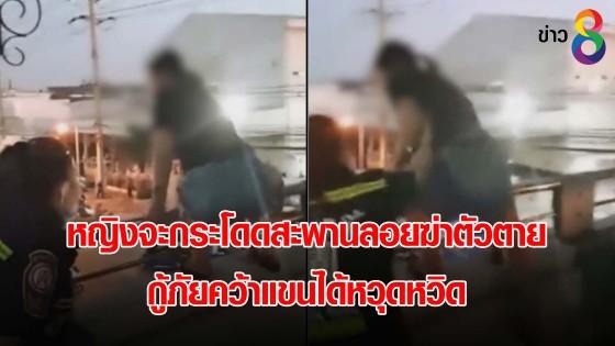 หญิงจะกระโดดสะพานลอยฆ่าตัวตาย กู้ภัยคว้าแขนได้หวุดหวิด