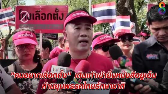 """""""คนอยากเลือกตั้ง"""" เดินเท้าเข้ายื่นหนังสือยูเอ็น ค้านยุบพรรคไทยรักษาชาติ"""