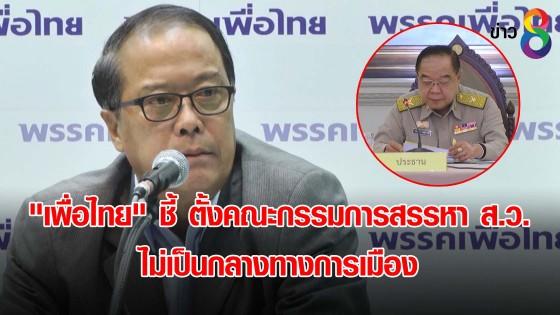 """""""เพื่อไทย"""" ชี้ ตั้งคณะกรรมการสรรหา ส.ว. ไม่เป็นกลางทางการเมือง"""