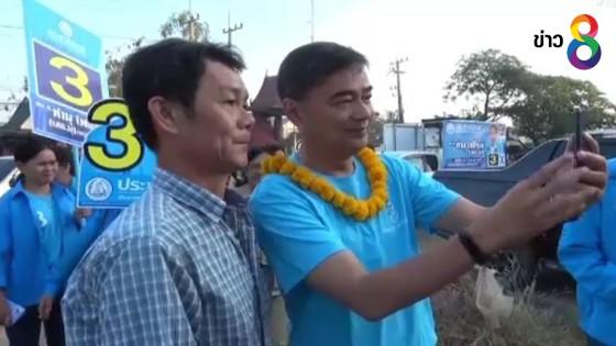 หัวหน้าพรรคประชาธิปัตย์พบชาวจังหวัดกาญจนบุรี