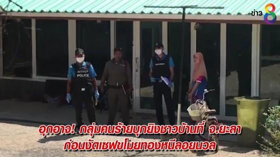 อุกอาจ! กลุ่มคนร้ายบุกยิงชาวบ้านที่ จ.ยะลา ก่อนงัดเซฟขโมยทองหนีลอยนวล