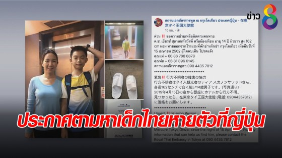 ประกาศตามหาเด็กไทยหายตัวที่ญี่ปุ่น