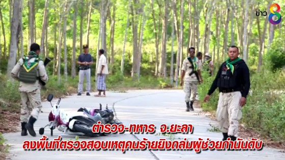ตำรวจ-ทหาร จ.ยะลา ลงพื้นที่ตรวจสอบเหตุคนร้ายยิงถล่มผู้ช่วยกำนันดับ
