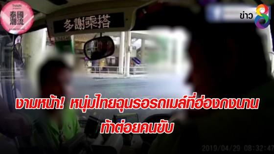 งามหน้า! หนุ่มไทยฉุนรอรถเมล์ที่ฮ่องกงนาน ท้าต่อยคนขับ