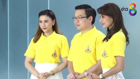 อาร์เอสรวมพลังดาราช่อง 8 ศิลปินอาร์สยาม ชวนคนไทยใส่เสื้อเหลือง