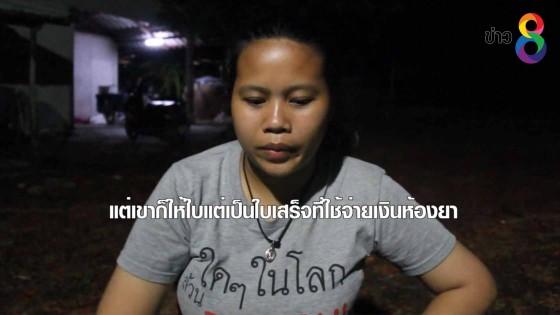 แม่วัย 21ร้องสื่อฯ หลังโรงพยาบาลในชลบุรี ไล่ไปคลอดโรงพยาบาลอื่น จนแท้งลูก
