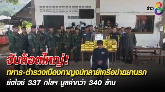 จับล็อตใหญ่! ทหาร-ตำรวจเมืองกาญจน์ทลายเครือข่ายยานรก ยึดไอซ์ 337 กิโลฯ มูลค่ากว่า 340 ล้าน