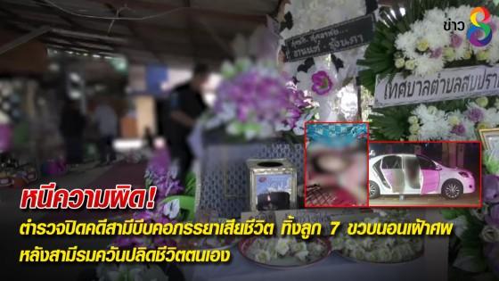 ตำรวจปิดคดีสามีบีบคอภรรยาเสียชีวิต ทิ้งลูก 7 ขวบนอนเฝ้าศพ หลังสามีรมควันปลิดชีวิตตนเอง
