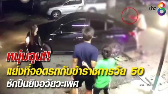 หนุ่มฉุน!! แย่งที่จอดรถกับข้าราชการวัย 50 ชักปืนยิงอวัยวะเพศ