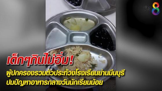 ผู้ปกครองรวมตัวประท้วงโรงเรียนย่านมีนบุรี ปมปัญหาอาหารกลางวันนักเรียนน้อย