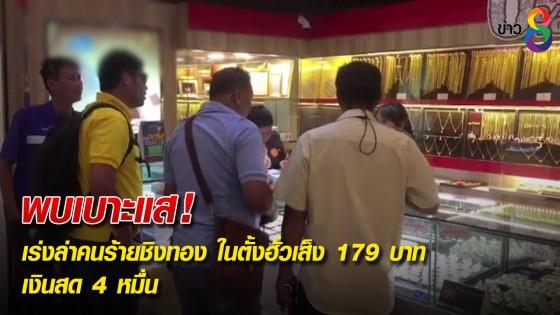 เร่งล่าคนร้ายชิงทอง ในตั้งฮั่วเส็ง 179 บาท เงินสด 4 หมื่น