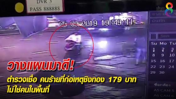 ตำรวจเชื่อ คนร้ายที่ก่อเหตุชิงทอง 179 บาท  ไม่ใช่คนในพื้นที่
