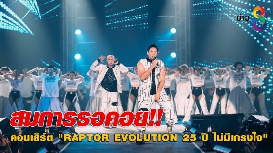 """สมการรอคอย!! คอนเสิร์ต """"RAPTOR EVOLUTION 25 ปี ไม่มีเกรงใจ"""""""