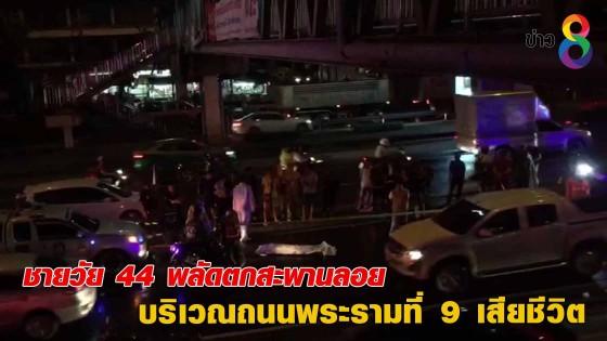 ชายวัย 44 พลัดตกสะพานลอยบริเวณถนนพระรามที่ 9 เสียชีวิต