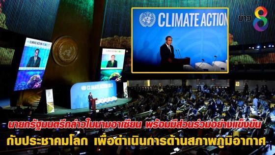 นายกรัฐมนตรีกล่าวในนามอาเซียน พร้อมมีส่วนร่วมกับประชาคมโลกเพื่อดำเนินการด้านสภาพภูมิอากาศ