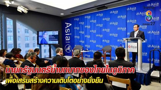นายกรัฐมนตรีย้ำบทบาทของไทยในภูมิภาคเพื่อเสริมสร้างความเติบโตอย่างยั่งยืน