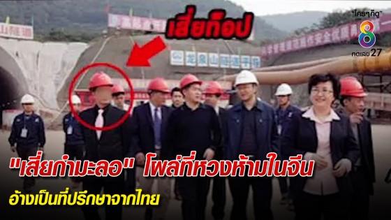 """""""เสี่ยกำมะลอ"""" โผล่ที่หวงห้ามในจีน อ้างเป็นที่ปรึกษาจากไทย"""