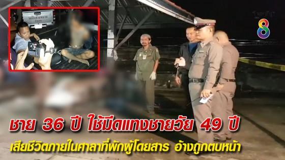 ชาย 36 ปี ใช้มีดแทงชายวัย 49 ปี เสียชีวิตภายในศาลาที่พักผู้โดยสาร อ้างถูกตบหน้า