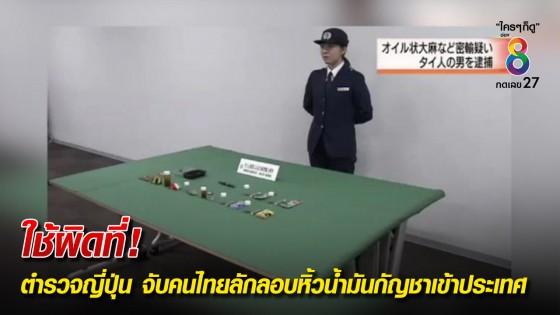 ตำรวจญี่ปุ่น จับคนไทยลักลอบหิ้วน้ำมันกัญชาเข้าประเทศ