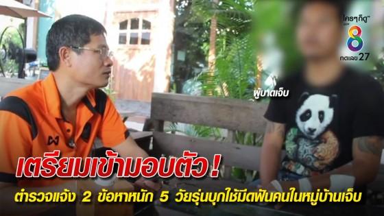 ตำรวจแจ้ง 2 ข้อหาหนัก 5 วัยรุ่นบุกใช้มีดฟันคนในหมู่บ้านเจ็บ