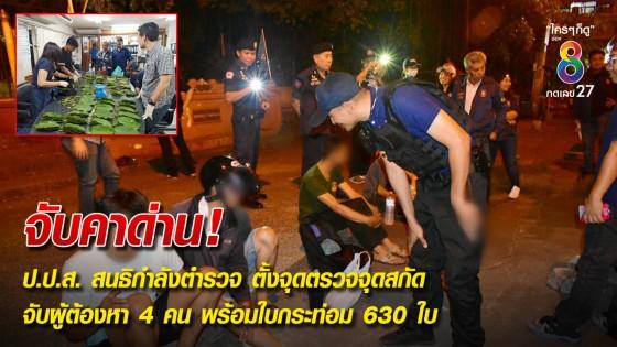 ป.ป.ส. สนธิกำลังตำรวจ ตั้งจุดตรวจจุดสกัดจับผู้ต้องหา 4 คน พร้อมใบกระท่อม 630 ใบ