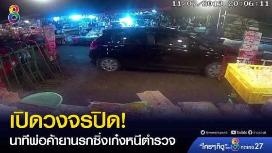 เปิดวงจรปิด! นาทีเอเยนต์ยานรกซิ่งเก๋งหนีตำรวจ ก่อนชนสนั่นกลางตลาดคลองเตย