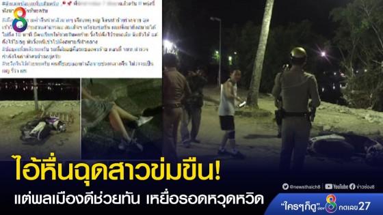 ล่าไอ้หื่น! ฉุดสาวหวังข่มขืนในสวนสาธารณะ พลเมืองดีช่วยทัน เหยื่อรอดหวุดหวิด