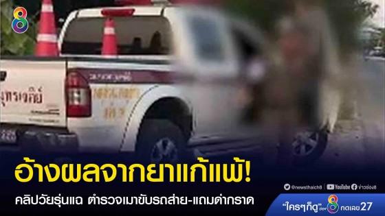 อ้างผลจากยาแก้แพ้! คลิปวัยรุ่นแฉ ตำรวจเมาขับรถส่าย-แถมด่ากราด