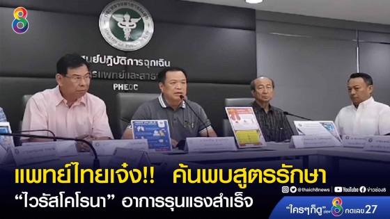 แพทย์ไทยเจ๋ง ค้นพบสูตรรักษาไวรัสโคโรนาอาการรุนแรงสำเร็จ