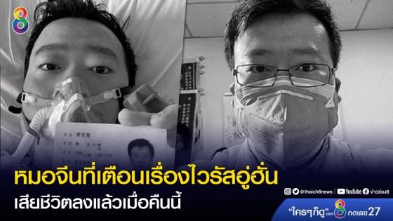 เศร้า! หมอจีนที่เตือนเรื่องไวรัสโคโรนาคนแรก เสียชีวิตลงแล้ว