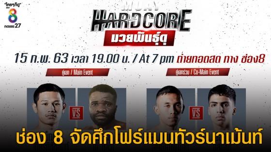 ช่อง 8 จัดศึกแชมป์ชนแชมป์ โฟร์แมนทัวร์นาเม้นท์ เดิมพันเฟ้นหาสุดยอดแชมป์เปี้ยน ในศึกมวยไทยซุปเปอร์แชมป์ และมวยไทยฮาร์ดคอร์
