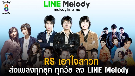 RS เอาใจสาวก ส่งเพลงทุกยุค ทุกวัย ลง LINE Melody  เรียกความทรงจำสุดประทับใจ ผ่านเสียงเรียกเข้า-รอสาย เป็นครั้งแรก!