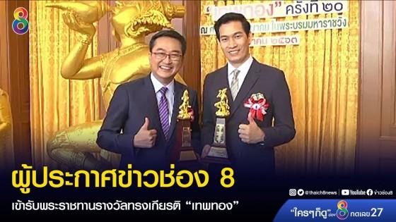 """ผู้ประกาศข่าวช่อง 8 เข้ารับพระราชทานรางวัลทรงเกียรติ """"เทพทอง"""""""