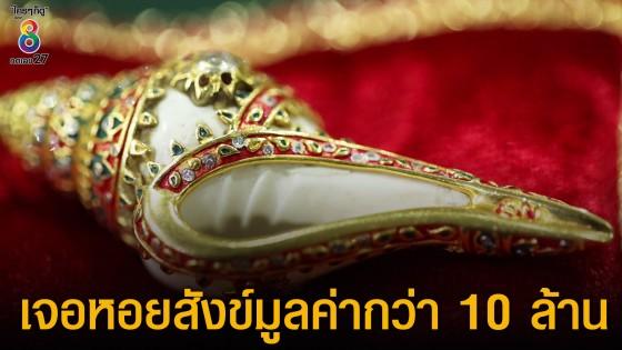 กุ้ง-สุธิราช อึ้ง เจอหอยสังข์มูลค่ากว่า 10 ล้าน บาท ใน รายการอึ้งทึ่งเสียว ช่อง 8