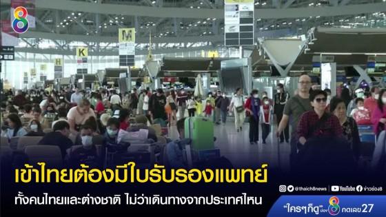 กพท. ออกประกาศฉบับใหม่ ทุกคนที่เดินทางเข้าไทยต้องมีใบรับรองแพทย์