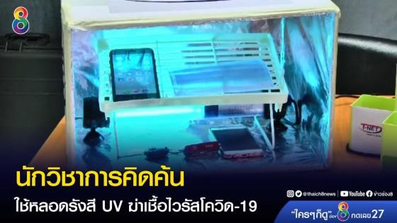 นักวิชาการคิดค้น ใช้หลอดรังสี UV ฆ่าเชื้อไวรัสโควิด-19