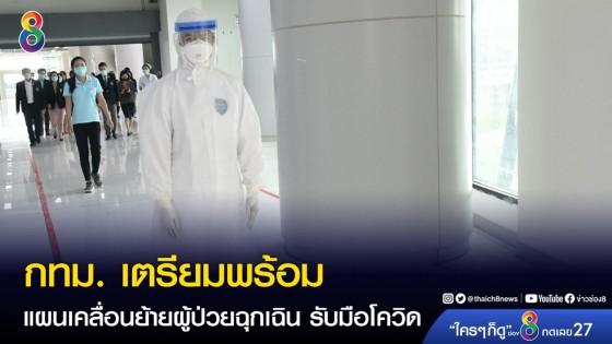 กทม. เตรียมพร้อมแผนเคลื่อนย้ายผู้ป่วยฉุกเฉิน รับมือสถานการณ์โควิด-19 ระบาด