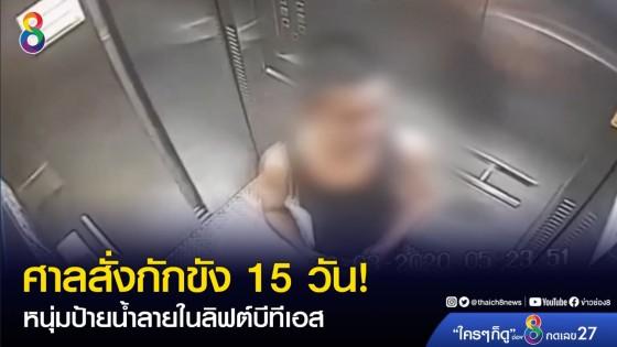 ศาลสั่งกักขัง 15 วัน! หนุ่มป้ายน้ำลายในลิฟต์บีทีเอส